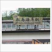 日本三景の旅♪ ~更なる大人 ...