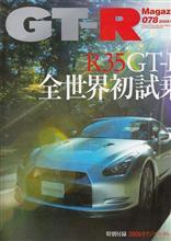 2007〔平成19〕年の総括 ・・・ 日産GT-R登場
