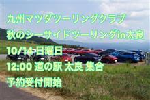 イベント:秋のシーサイドツーリング&オフ会in太良