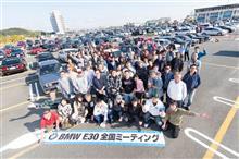 『第10回 BMW E30 全国ミーティング in ラグーナテンボス』