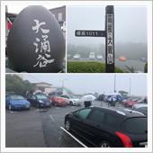 プジョカナ定例会and大涌谷 ...