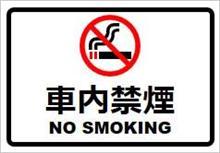 車内禁煙!
