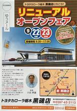 9/22-23リニューアルオープン「トヨタカローラ栃木 黒磯店」