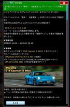 ドリスピ Ballad Sport CR-X Si AS 満を持して登場? 9/21イベント