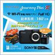 【新商品innowa Journey Plus R発売】