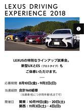 レクサスドライビングエクスペリエンス2018