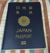 パスポートプリーズ!