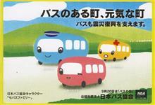 今日は「バスの日」