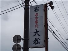 怪しい食堂探訪記 72 カツ丼の名店の巻