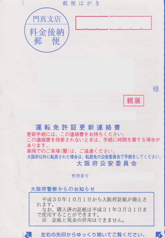 府 運転 免許 更新 大阪