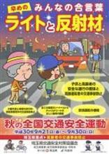 【注意喚起】 2018 秋の交通安全運動 開催!!! A@_@;;;ゞ(あせ