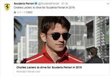 F1 2018 フェラーリ、シャルル・ルクレールの起用に「時代は変わりつつある」愚痴です