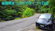 福島県ドライブ、プチ旅行2日間(1日目)20180916~0917