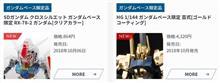 ガンダムベース東京、10月の限定ガンプラ新商品が公開!