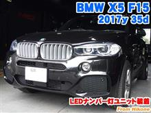 BMW X5(F15) LEDナンバー灯ユニット装着