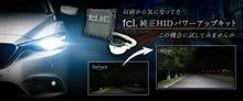 みんカラ:週末モニターキャンペーン【fcl.純正HIDパワーアップ】