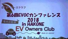 第6回EVOCカンファレンス 2018 in HAKONE 午後の部(2018/09/16)開催報告