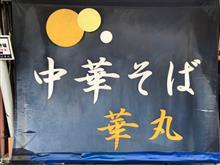 中華そば 華丸を 訪問しました。