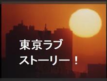 「東京ラブストーリー」に、1991年の世相を読み解く