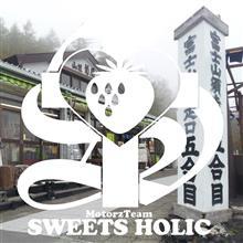 イベント:第9回SH回・改 日本一の半分まで行こうツアー