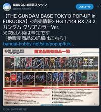 GBTポップアップイベントin福岡、未掲載ガンプラは3種類?