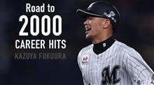 福浦選手、2000本安打おめでとう!