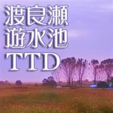 第19回渡良瀬遊水池TTDへのお誘い