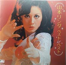 山本リンダベスト&ベスト音楽CDを入手しました。2018年9月22日投稿。