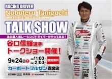 明日はカーポートマルゼン西宮店にて谷口信輝選手のトークショー開催!