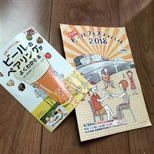 ◆中央線ビールフェスタ@武蔵境