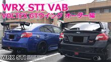 いよいよ明日9/24 VOLTEX GTウイング取付決定!!