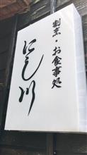 新潟県南魚沼 本気丼!  ゴロッと牛すじシチュー丼  割烹 にし川