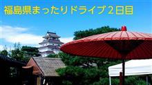 福島県ドライブ、プチ旅行2日間(最終日)20180916~0917