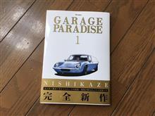 GARAGE PARADISE 1巻