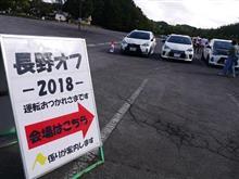 長野オフ2018