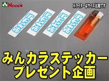みんカラステッカー プレゼント企画→【イイね!】で申し込み完了 2018.09.24