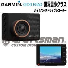 業界最小なドライブレコーダー GARMIN GDR E560