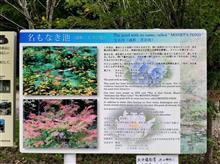 CB復活後 初ツーリング😁岐阜県 モネの池へ行こうツーリング