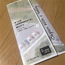 岡山オフ2018〜今年はなんと64台のロドが岡山を駆け抜けました(^ー^)ノ