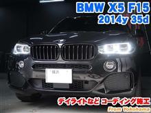 BMW X5(F15) デイライトなどコーディング施工