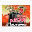 ヤフオク店でNANKANG祭 開催中! by AUTOWAY