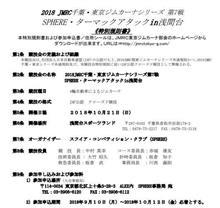 「告知」10/21 千葉東京ジムカーナRd7