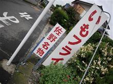 佐野市の「いもフライ」を全制覇する!! ~その1~