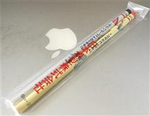 超レアなニチモの鉛筆未使用2本です♪