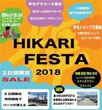 今週末は大阪 輝オートさん 「HIKARIFESTA 2018」
