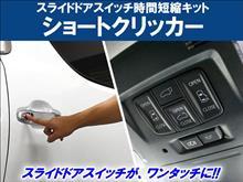 スライドドアスイッチ時間短縮キット【ショートクリッカー】発売!!