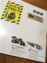 30回アニバーサリー大会🎫キタ━━━━━━(゚∀゚)━━━━━━!!!!!!