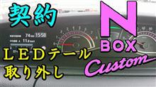 新型N-BOX Custom Turbo を契約と移設アイテム取外し