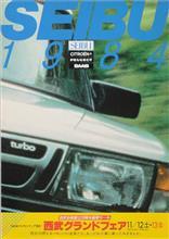 1984年モデル西武自販総合カタログ ~やんぢさんpresents~