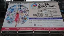 ツーリズムEXPOジャパンに行って来ました